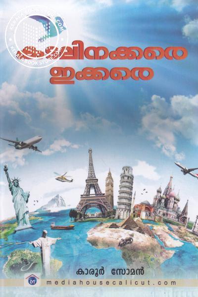 Cover Image of Book Kadalinakkare Ikkare