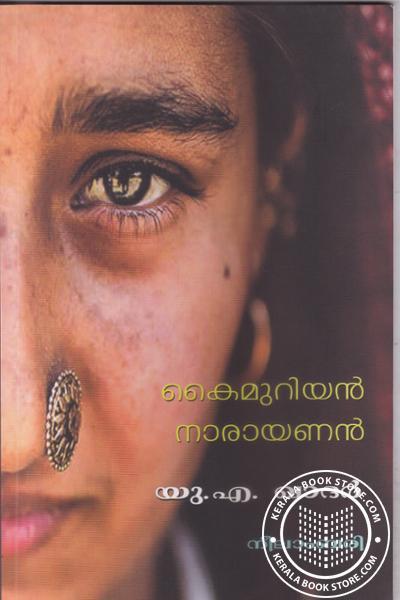 Cover Image of Book കൈമുറിയന് നാരായണന്
