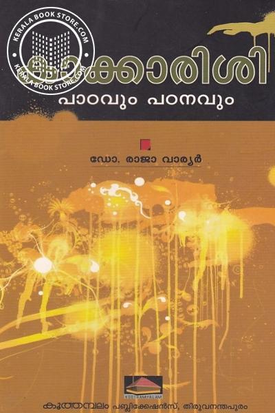 Cover Image of Book കാക്കാരിഗി