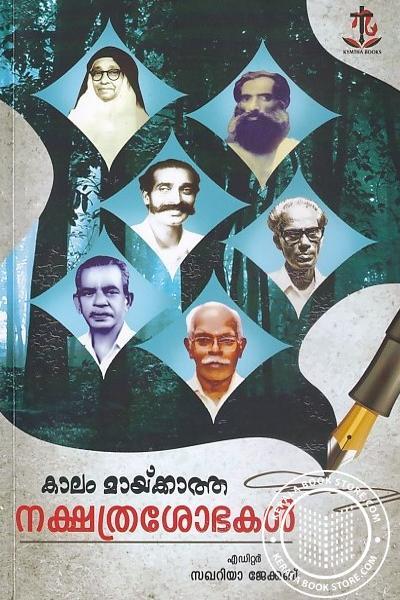 Cover Image of Book കാലം മായ്ക്കാത്ത നക്ഷത്രശോഭകള്