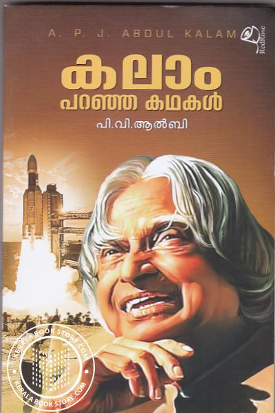 Cover Image of Book Kalam Paranja Kathakal