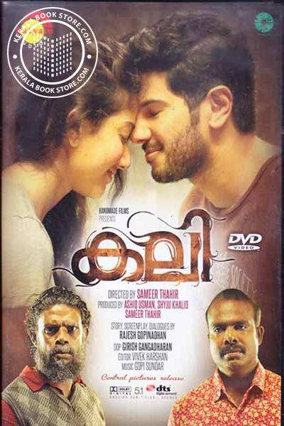 Cover Image of CD or DVD കലി
