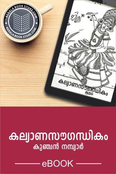 Cover Image of Book Kalyana Sauganthikam