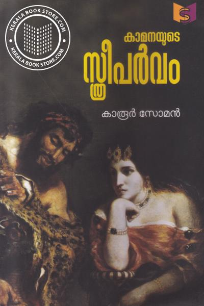 Cover Image of Book Kamanayude Sreeparvam
