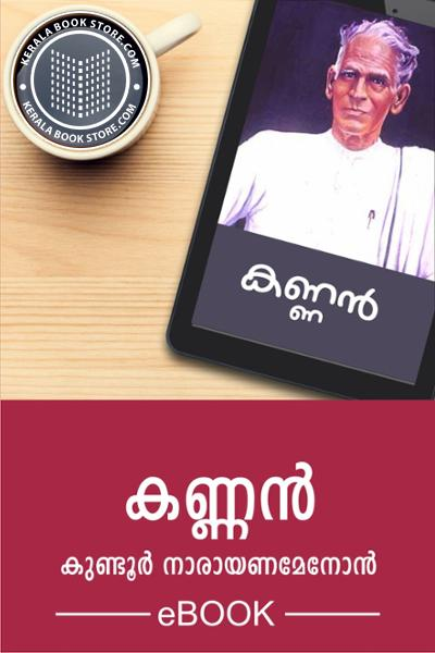 Cover Image of Book കണ്ണൻ