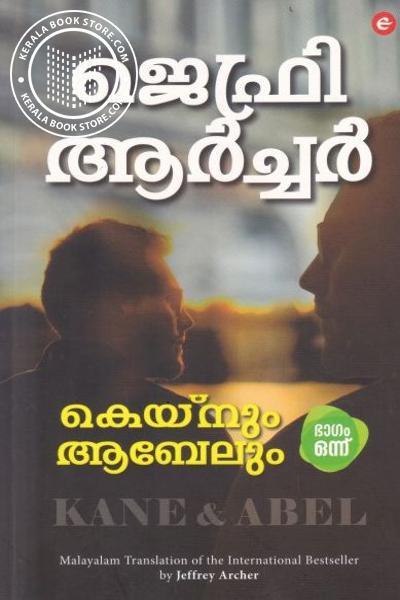 Cover Image of Book കെയ്നും ആബേലും ഭാഗം - 1,2