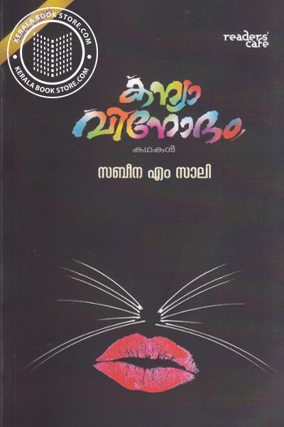 Image of Book Kanyaavinodam