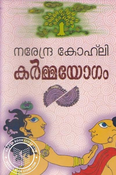 Cover Image of Book കര്മ്മയോഗം - നരേന്ദ്ര കോഹ്ലി