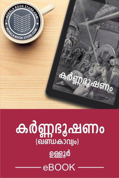 Cover Image of Book Karnabhooshanam