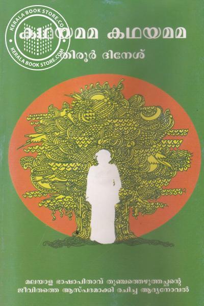 Image of Book Kathayamma Kathayamma