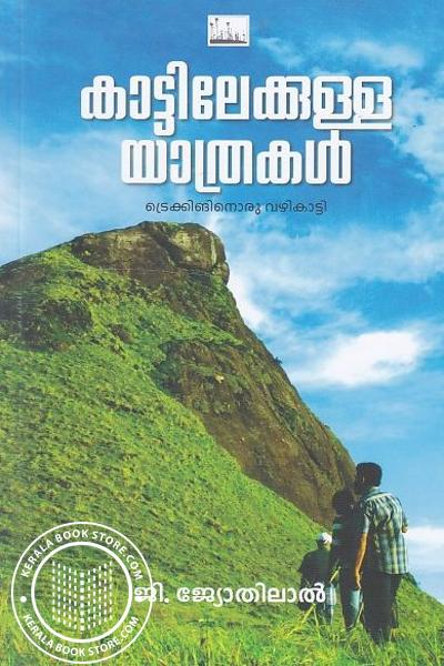 Cover Image of Book Kattilekkulla Yatrakal