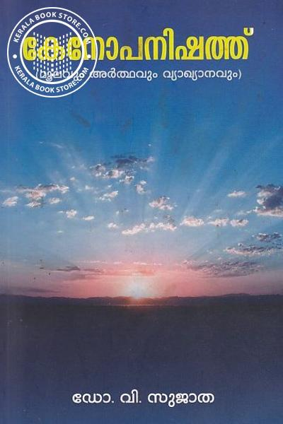 Cover Image of Book Kenopanishatthu Moolavum Arthavum Vyakhyaanavum