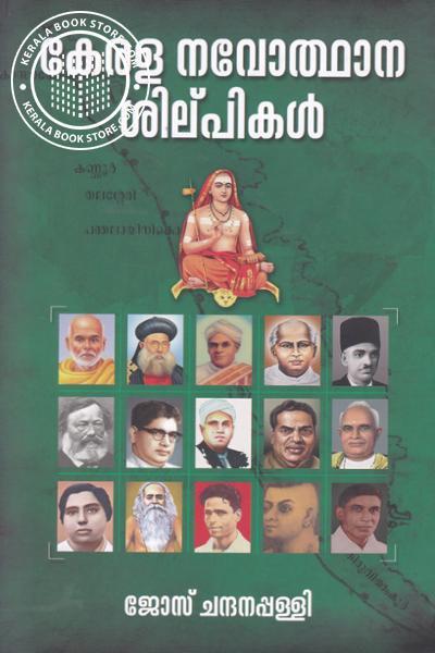 Cover Image of Book Kerala Navodhana Silpikal