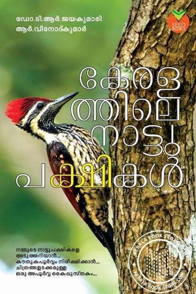 Cover Image of Book കേരളത്തിലെ നാട്ടു പക്ഷികള്