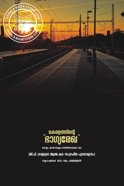 Cover Image of Book Keralathinte Bhagya Rekha