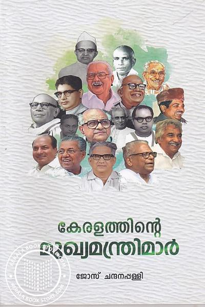 Cover Image of Book കേരളത്തിന്റെ മുഖ്യമന്ത്രിമാര്