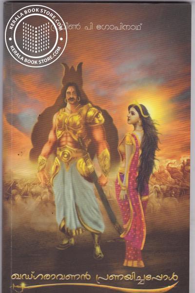 Cover Image of Book Khadga Ravanan Pranayechappol