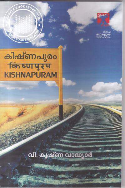 Image of Book Kishnapuram