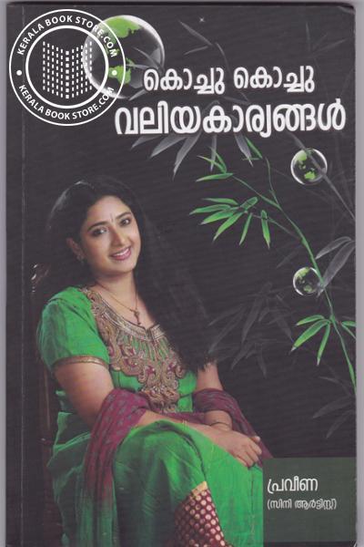 Cover Image of Book Kochu Kochu Valiyakaryangal