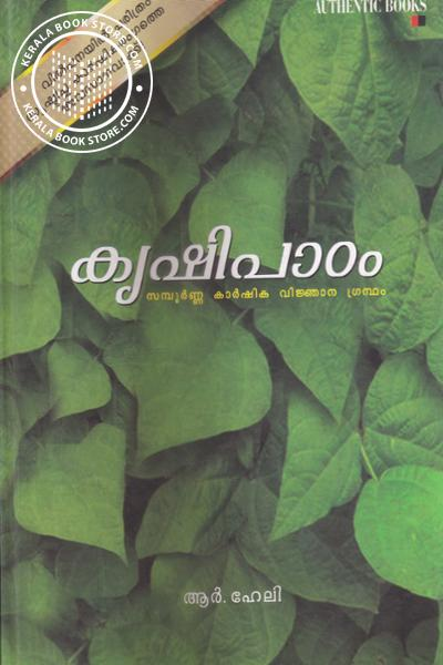 Cover Image of Book Krishipadam