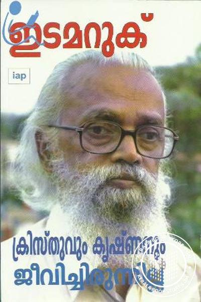 Cover Image of Book Kristhuvum Krishnanum Jeevichirunnilla