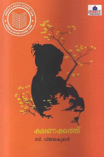 Cover Image of Book Kshanakkathu