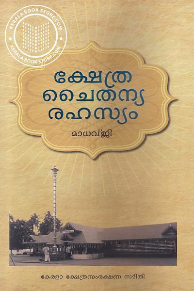 Cover Image of Book ക്ഷേത്രചൈതന്യ രഹസ്യം