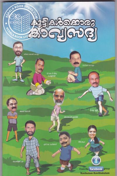 Cover Image of Book Kuttikalkkoru Kavya Sadhya