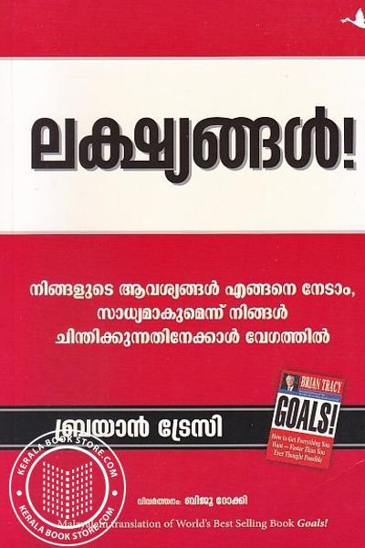 Cover Image of Book ലക്ഷ്യങ്ങള്