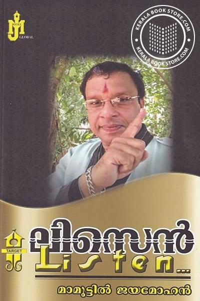 Cover Image of Book ലിസെന്‍