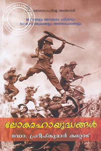 Cover Image of Book Lokamahayudhangal