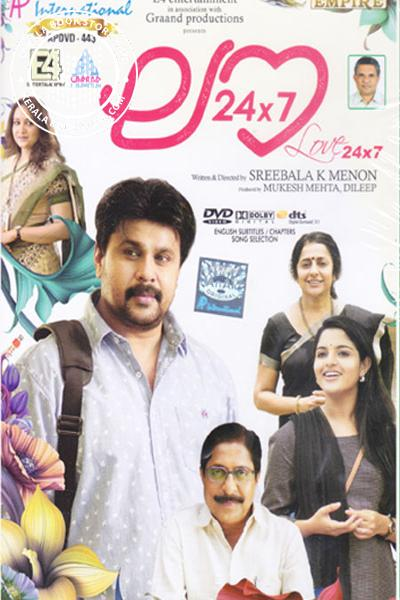 Cover Image of CD or DVD ലവ് 24X7