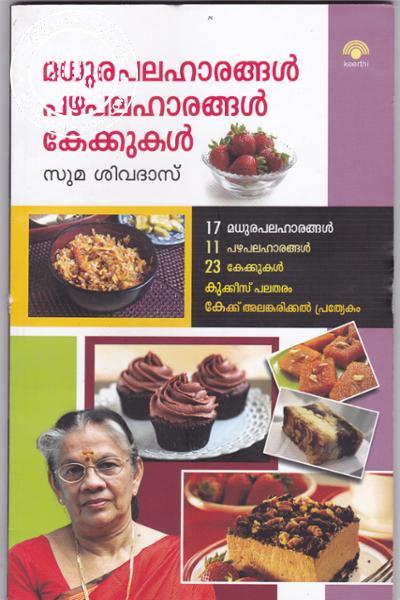 Cover Image of Book മധുരപലഹാരങ്ങള് പഴപലഹാരങ്ങള് കേക്കുകള്