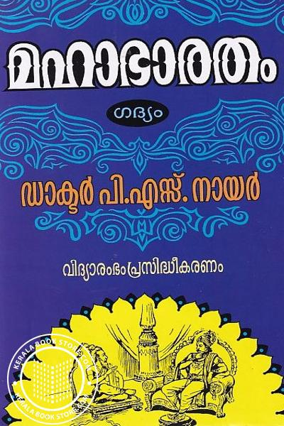 Cover Image of Book മഹാഭാരതം