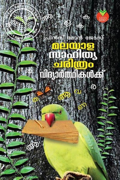 Cover Image of Book മലയാള സഹിത്യ ചരിത്രം വിദ്യാര്ത്ഥികള്ക്ക്