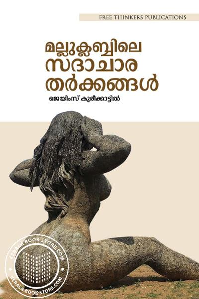 Cover Image of Book Mallu Clubiley Sadachara Tharkkagal
