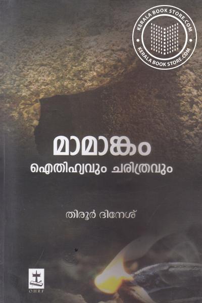 Cover Image of Book മാമാങ്കം ഐതിഹ്യവും ചരിത്രവും