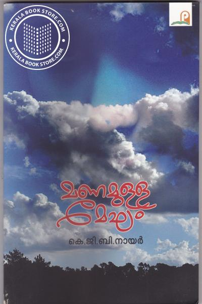 Image of Book Manamulla Megham