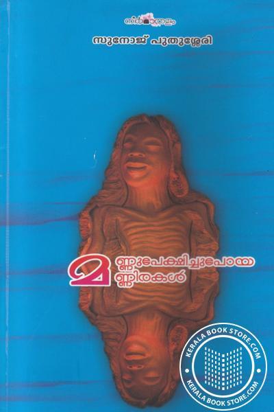 Cover Image of Book മണ്ണുപേക്ഷിച്ചുപോയ മണ്ണിരകള്