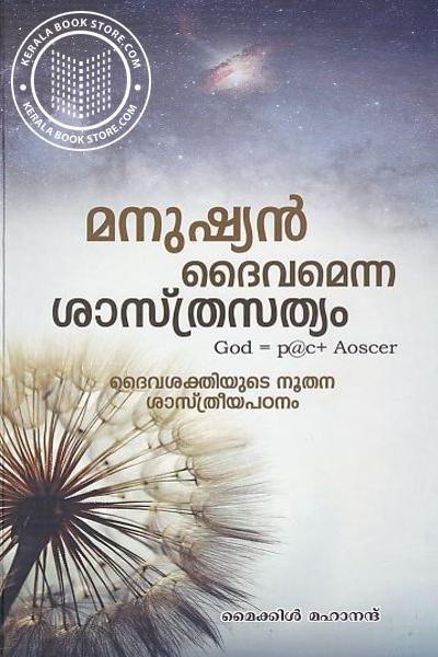 Image of Book മനുഷ്യന് ദൈവമെന്ന ശാസ്ത്രസത്യം