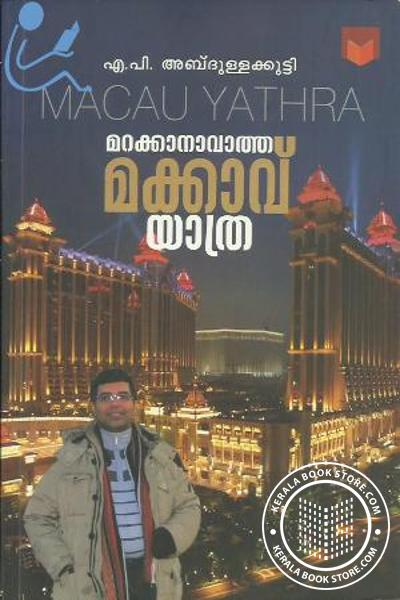 Cover Image of Book മറക്കാനാവാത്ത മക്കാവ് യാത്ര