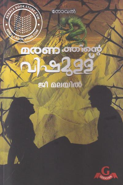 Cover Image of Book Maranathinte Vishamullu