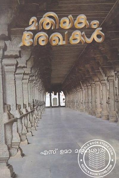 Cover Image of Book Mathilakam Rekhakal