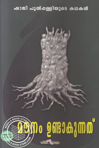 Cover Image of Book Maunam Undakunnathu