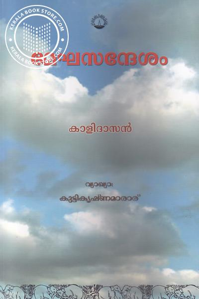 Cover Image of Book Meghasandesam