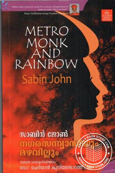 Cover Image of Book Metro Monk and Rainbow , Nagara Sanyasiyum Mazhavillum