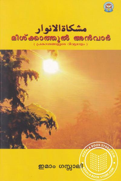 Cover Image of Book Mishkathul Anwar