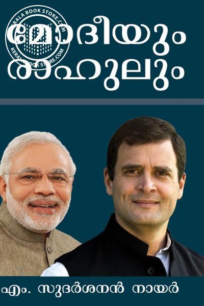 Modhiyum Rahulum