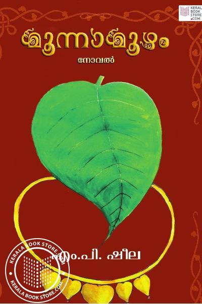 Cover Image of Book മൂന്നാമൂഴം