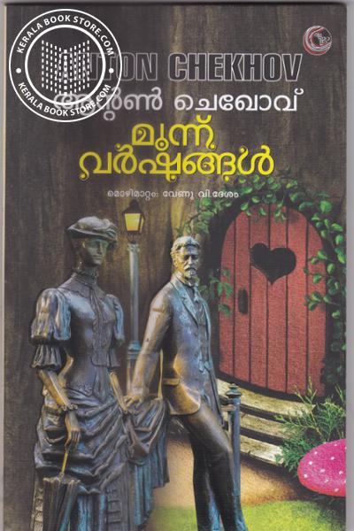 Cover Image of Book Moonnu Varshangal